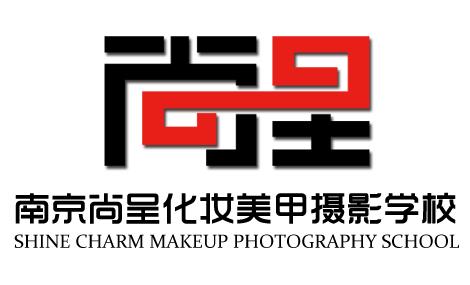 南京尚呈化妆美甲摄影培训学校