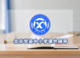 北京学益中小学课外辅导