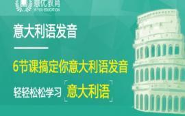 北京意优教育意大利语A1-A2课程