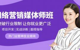 北京网络营销培训