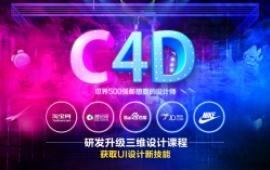 上海C4D培训