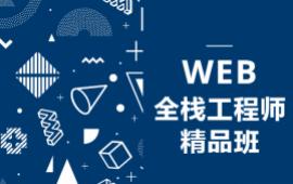 上海WEB全栈开发培训