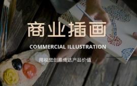 上海商业插画培训
