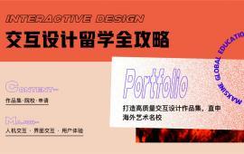 交互设计留学作品集课程