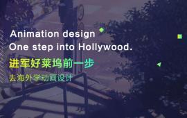 动画设计留学作品集课程